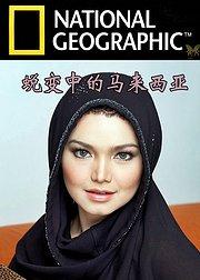 蜕变中的马来西亚