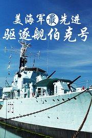 美海军最先进驱逐舰伯克号
