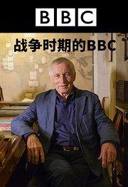 战争时期的BBC