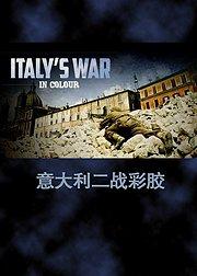 彩色胶片里的意大利二战