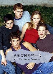 遇见美国年轻一代第1季