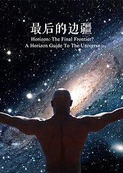 最后的边疆:地平线之宇宙指南