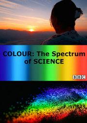 颜色之科学光谱