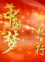 """""""中国梦•赶考行""""系列微视频"""