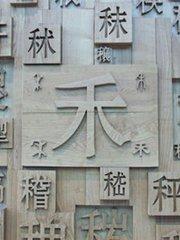 汉语哲思与表达艺术