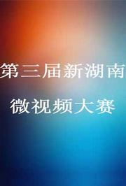 第三届新湖南微视频大赛
