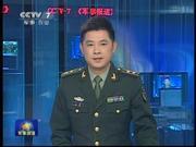 实新闻131027飞行表演预热2013韩国首尔国际航展