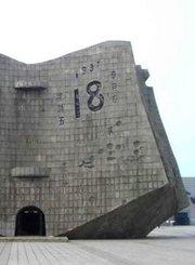 沈阳1931