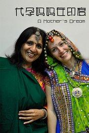 代孕妈妈在印度