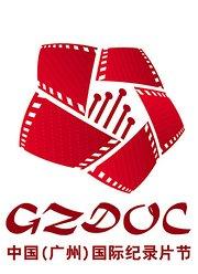 2014中国(广州)国际纪录片节展播