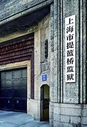 远东第一监狱