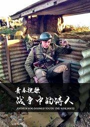 青春挽歌:战争中的诗人