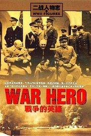 二战人物志之战争的英雄
