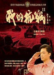 崔永元:我的抗战2