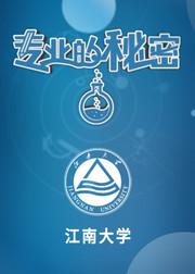 2020专业的秘密:江南大学