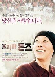 KBS:别为我哭,东吉