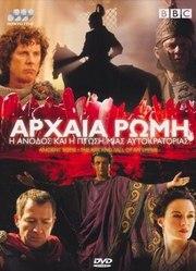 BBC:古罗马-一个帝国的兴起和衰亡预告
