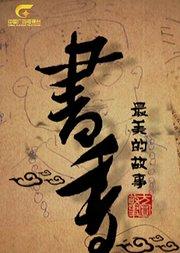 书香·最美的故事