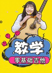 【系统全套课程】美女吉他教学零基础入门课程新手吉他教程
