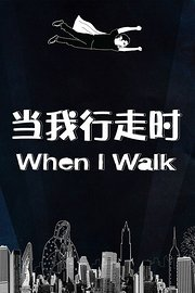当我行走时