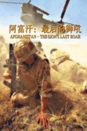 阿富汗:最后的狮吼
