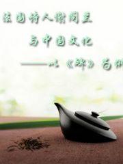 法国诗人谢阁兰与中国文化——以《碑》为例