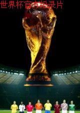 世界杯官方纪录片