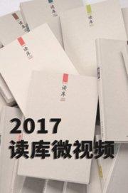 读库微视频2017
