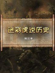 迷彩虎说历史第3季