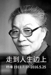 纪念杨绛:走到人生边上