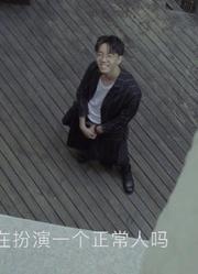 快问快答·肆「陈鸿宇 行歌·年轻人巡演」