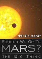 我们要去火星吗?