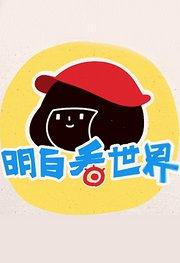 明白看世界 第2十二期:是美食也是情怀的台湾小吃