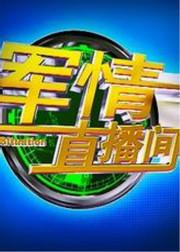 军情直播间2014