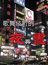 歌舞伎町的夜与昼