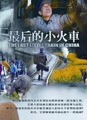 最后的小火车
