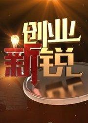 《创业新锐》第4季