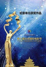 第七届北京国际电影节-纪录单元
