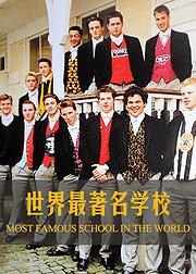 世界最著名学校