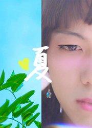 【本末小剧场】五部曲(删减版).avi