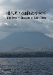 刚果基乌湖的致命财富