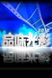 品味光影2010