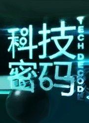科技密码(上海纪实)