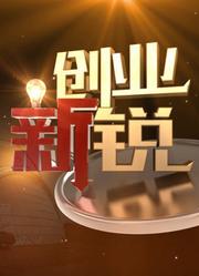 《创业新锐》第7季