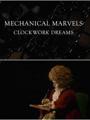 机械奇迹:发条装置之梦