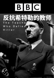 BBC反抗希特勒的教师