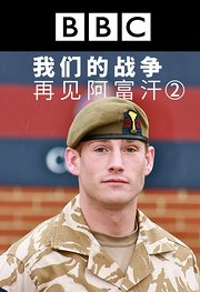 BBC我们的战争:再见阿富汗 第2季