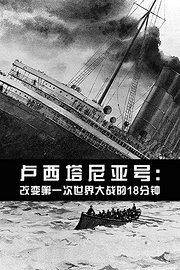 卢西塔尼亚号:改变第一次世界大战的18分钟