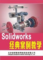 solidworks经典案例教学