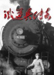 铁道兵传奇